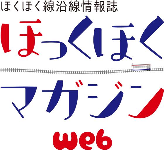 ほくほく線沿線情報誌 ほくほくマガジンweb