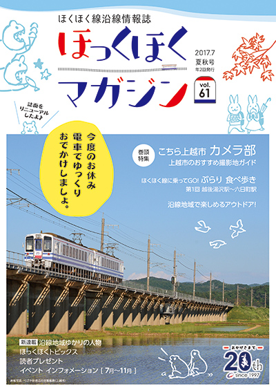 ほっくほくマガジン vol.61