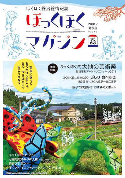 ほっくほくマガジン vol.63