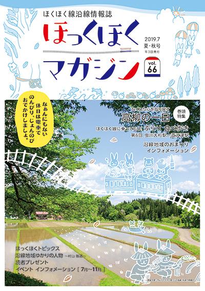 ほっくほくマガジン vol.66