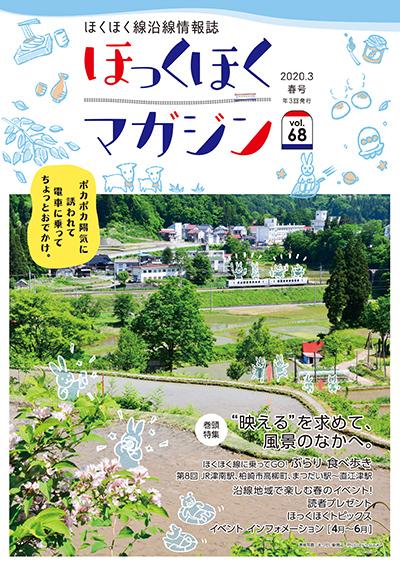ほっくほくマガジン vol.68