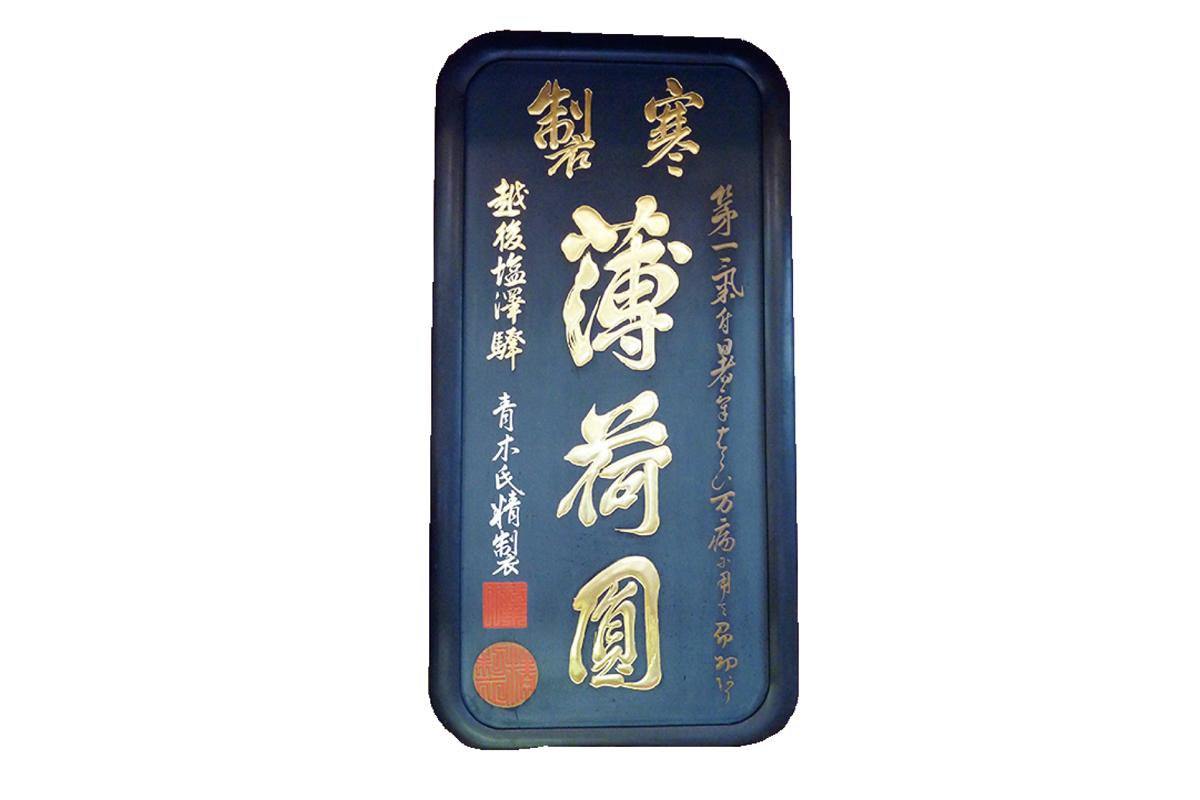アオキ菓子店 「薄荷圓」の看板