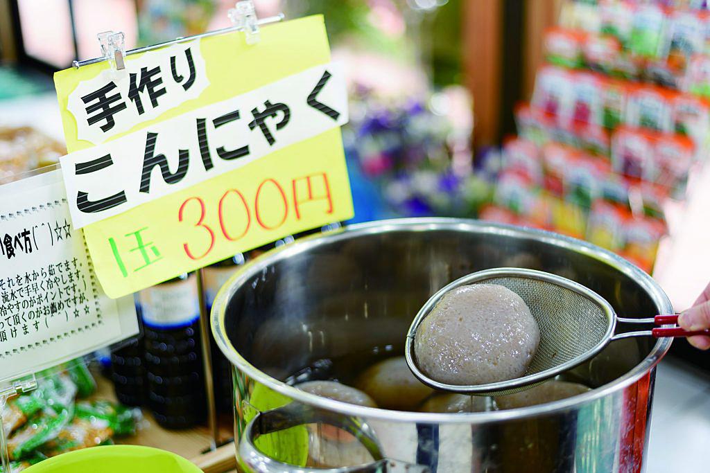 森の駅 大島青空市場 手づくりこんにゃく