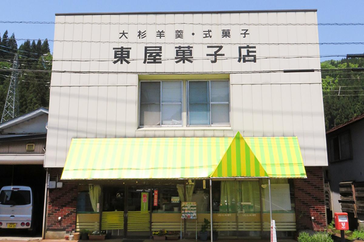 東屋菓子店 外観