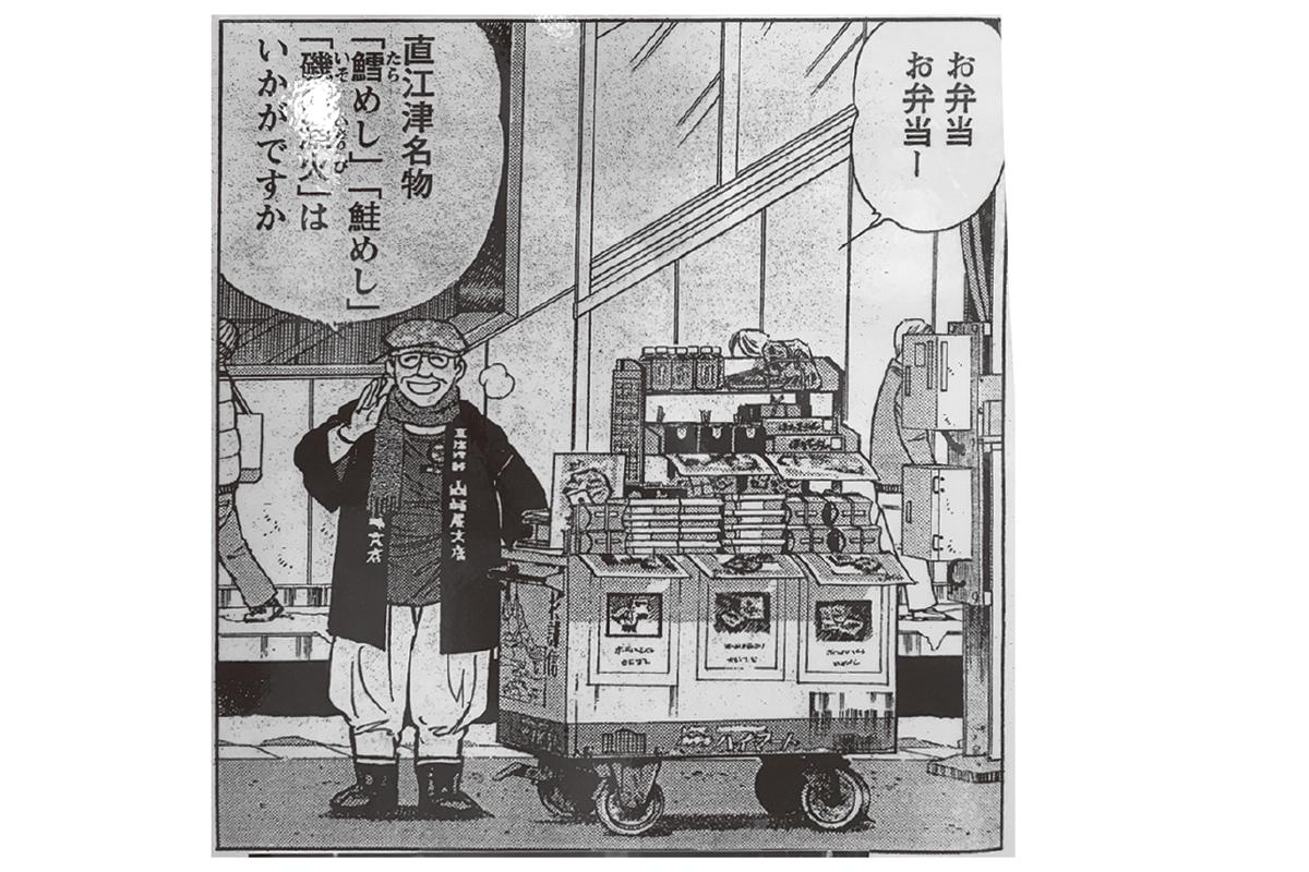 直江津駅の駅弁 下井さんマンガ