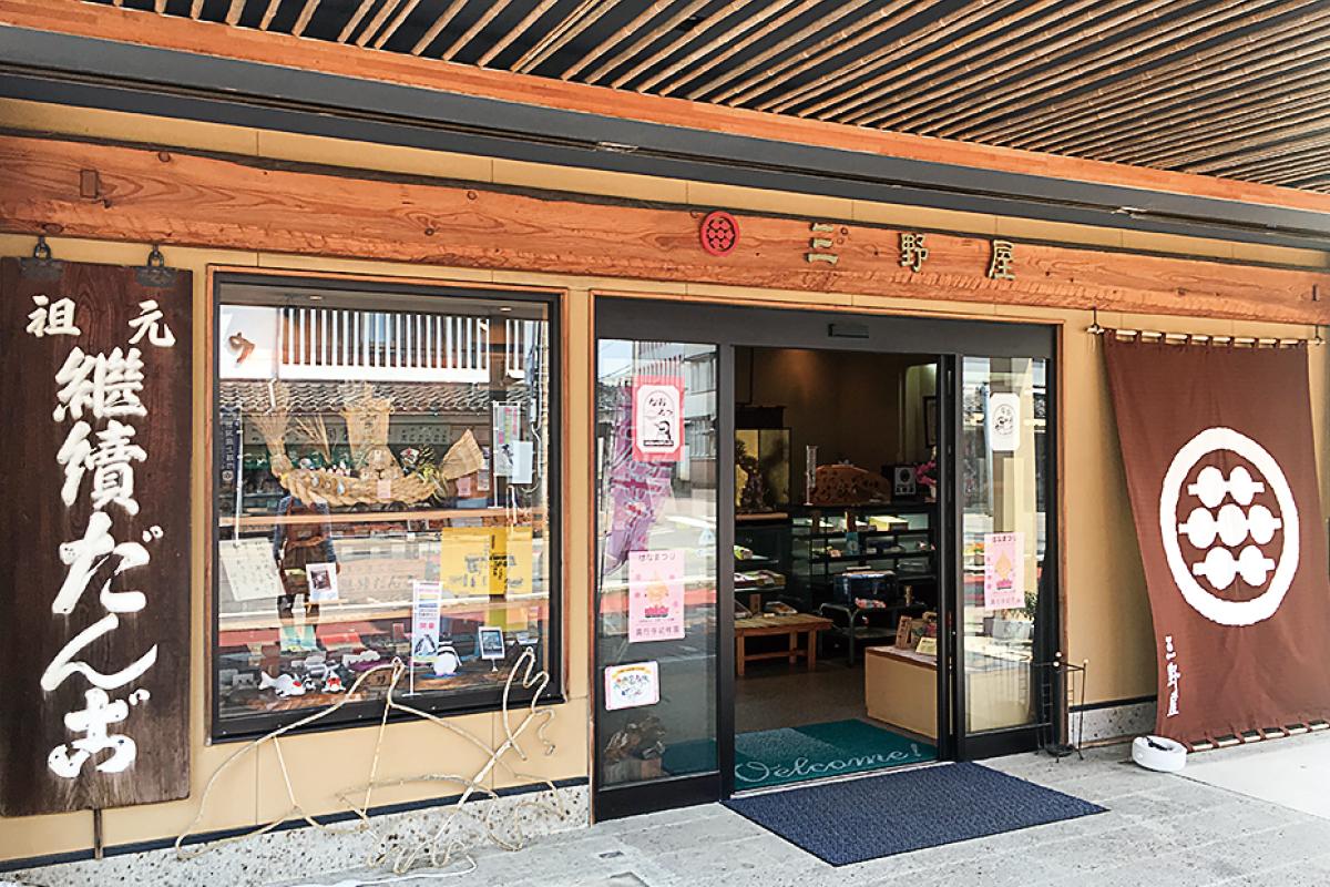 三野屋菓子店 外観
