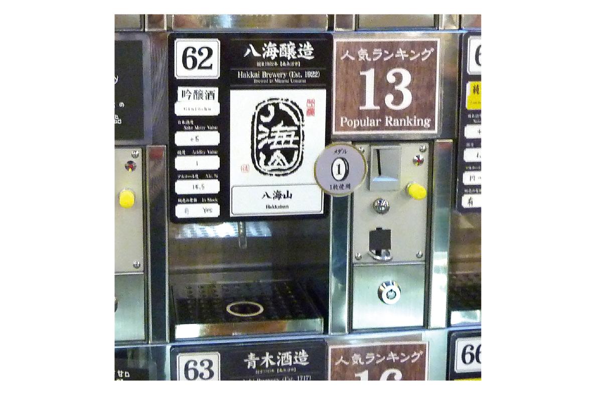 越後のお酒ミュージアム ぽんしゅ館1