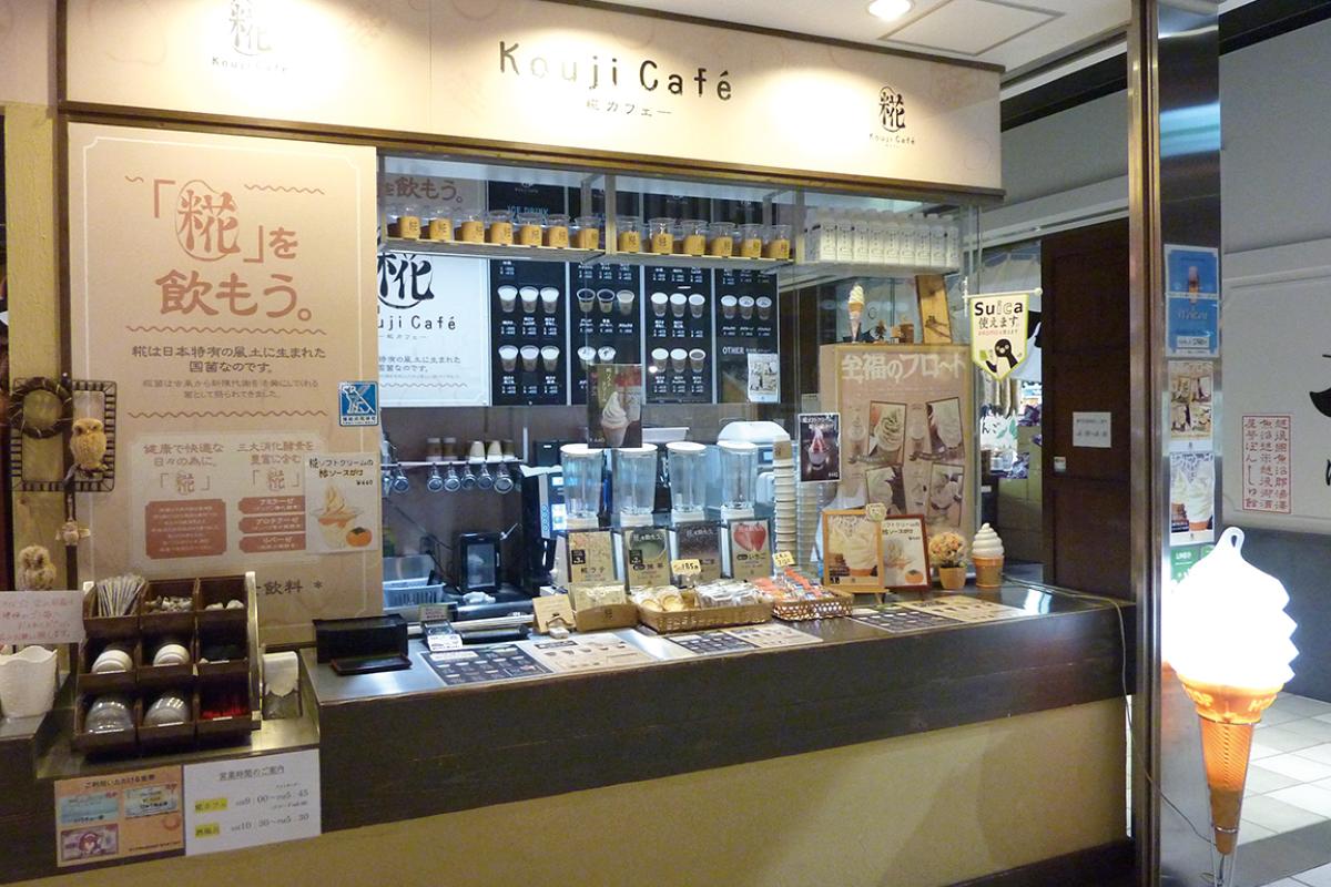 越後のお酒ミュージアム ぽんしゅ館 糀カフェ