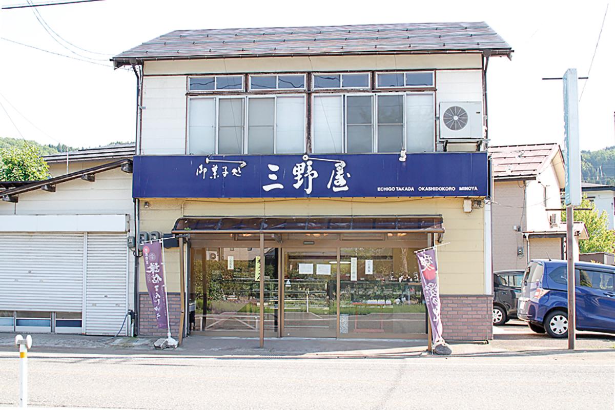 新三野屋菓子店 浦川原店 外観