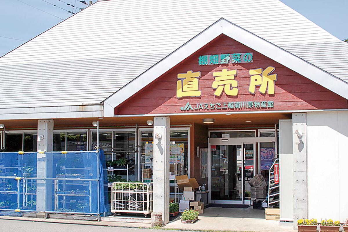 浦川原物産館 外観