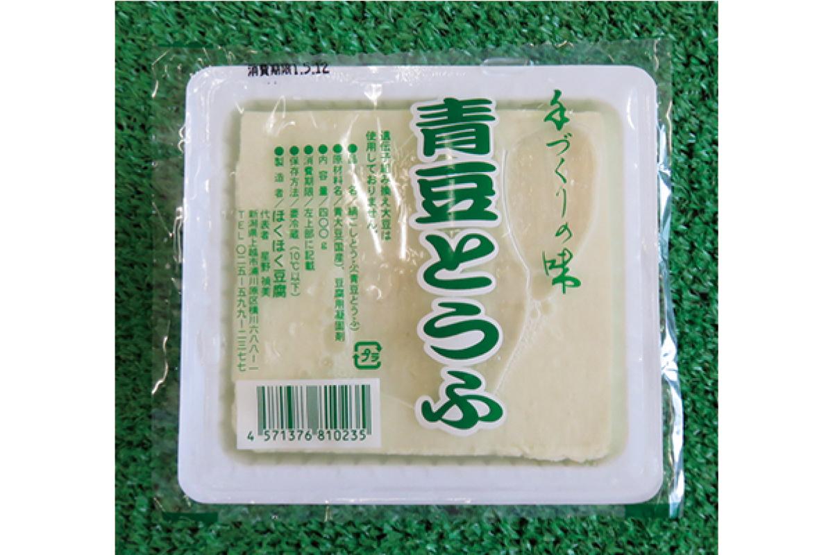 浦川原物産館 青豆とうふ